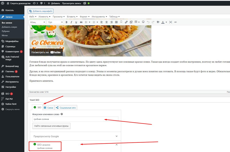 Как подобрать ключевые слова для сайта. Выбираем правильные ключевые слова для продвижения сайта